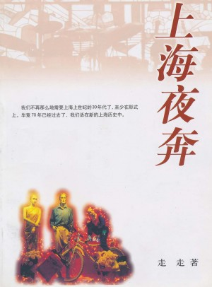 Running in the Night of Shanghai (Chinese Edition) by Zou Zou from Trajectory, Inc. in General Novel category