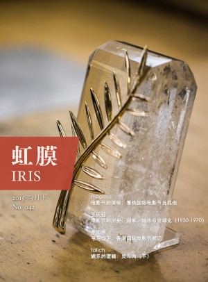 IRIS May.2015 Vol.2 (No.042) (Chinese Edition) by magasa from Trajectory, Inc. in General Novel category