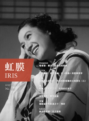 IRIS Apr.2015 Vol.1 (No.039) (Chinese Edition) by magasa from Trajectory, Inc. in General Novel category