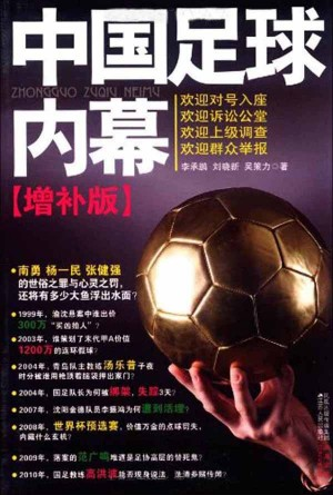 Chinese Football Insider (updated edition) by CeLi Wu from  in  category