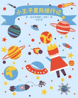 Space Travel of the Little Prince by Wei Wei from  in  category
