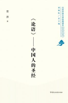 Chinese Bible, the Analects of Confucius by Lei Yuan from Trajectory, Inc. in General Novel category