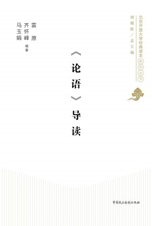 The Analects of Confucius---A Guide Reading by Ma Yujuan from  in  category