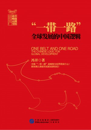 'One Belt One Road': the Chinese Logic of Global Development by Feng Bing from Trajectory, Inc. in Politics category
