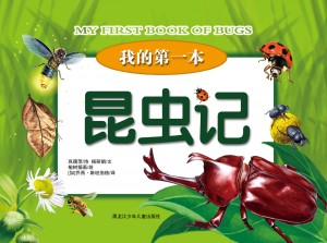 My First Book of Bugs