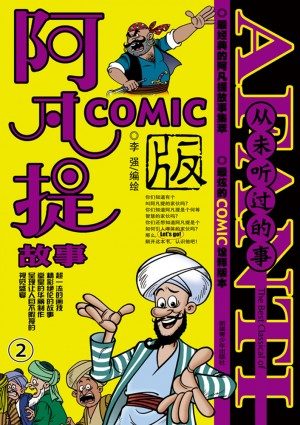 Afanti's Story COMIC-2 by Li Qiang from Trajectory, Inc. in Teen Novel category