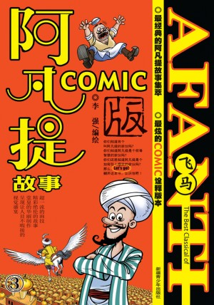 Afanti's Story COMIC-3 by Li Qiang from Trajectory, Inc. in Teen Novel category
