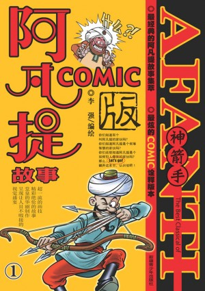 Afanti's Story COMIC-1 by Li Qiang from Trajectory, Inc. in Teen Novel category