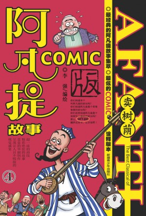 Afanti's Story COMIC-4 by Li Qiang from Trajectory, Inc. in Teen Novel category