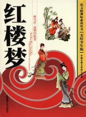 The Four Major Classical Novels·Dream of the Red Chamber(Illustrated Version for Young Readers) by He Xiaolu from Trajectory, Inc. in Teen Novel category
