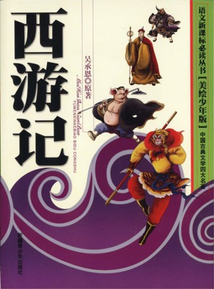 The Four Major Classical Novels·Journey to the West(Illustrated Version for Young Readers) by Fan Hu from Trajectory, Inc. in Teen Novel category