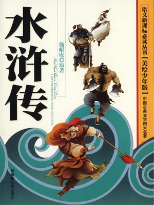 The Four Major Classical Novels·Water Margin(Illustrated Version for Young Readers) by Fan Hu from  in  category