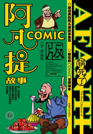Afanti's Story COMIC-6 by Li Qiang from  in  category