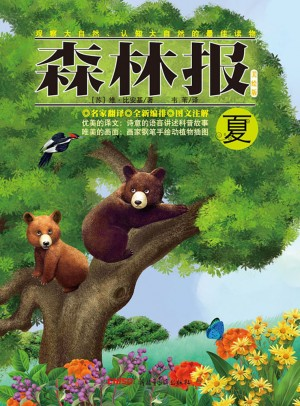Forest Report·Summer by Wei Wei Translated by from Trajectory, Inc. in Teen Novel category