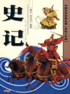 Classics of Chinese Literature - Records of the Historian(Illustrated Version for Young Readers) by Wang Bo from Trajectory, Inc. in Teen Novel category