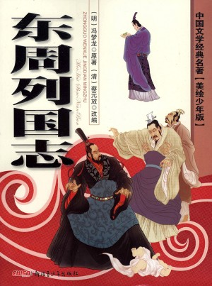 Classics of Chinese Literature - Annals of the Kingdoms in the East Zhou Dynasty(Illustrated Version for Young Readers) by Wang Bo from  in  category