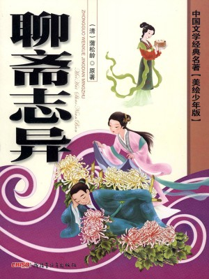 Classics of Chinese Literature - Strange Stories from A Chinese Studio(Illustrated Version for Young Readers)