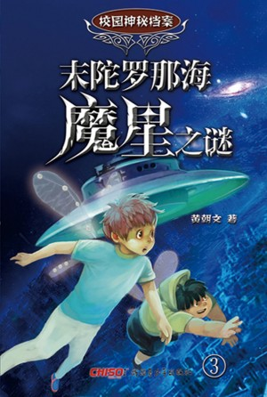 Campus Secret File: The Secret of A Mysterious Star by Huang Qirui from Trajectory, Inc. in Teen Novel category