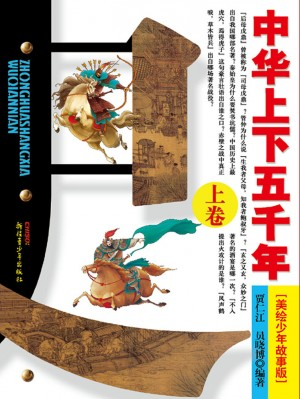Five Thousand Years of Chinese Nation(Illustrated Version for Young Readers) Volume 2