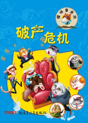 The Cat's Office IV: Bankrupt Crisis by Sun Ying from  in  category