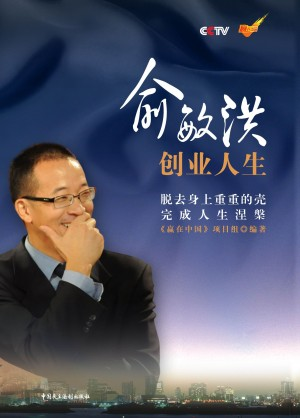 The Entrepreneurship of Yu Minhong by Column Group of Win in China from Trajectory, Inc. in Business & Management category