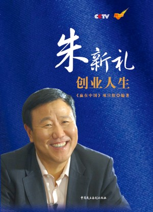 The Entrepreneurship of Zhu Xinli