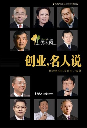 The Entrepreneurship Speech of Celebrity by The book project group of youmi.com from  in  category