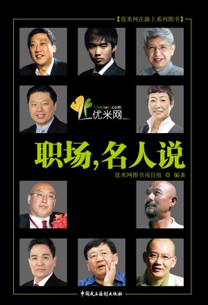 Famous Figures' Work Theory by the book project team of youmi.cn from Trajectory, Inc. in Business & Management category