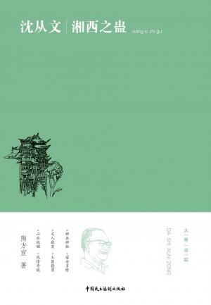 Sheng Congwen: the Lure of Xiangxi by Tao Fangxuan from  in  category