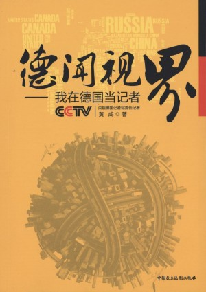 My Journalist Life in Germany by Huang Cheng from  in  category