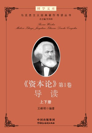 Introduction to Das Kapital (Volume 1) by Wang Fengming from Trajectory, Inc. in Business & Management category