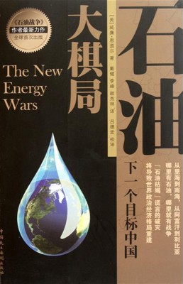 The Oil Checkerboard: China, the Next Target by William Engdahl from  in  category