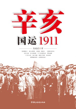 The Revolution of 1911 by Long Chengwu from  in  category