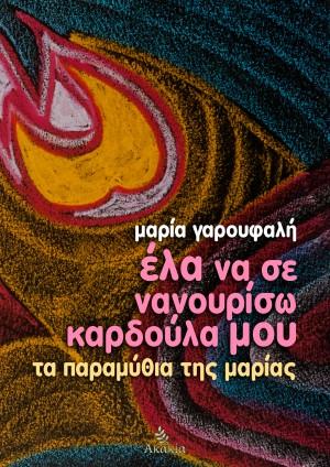 Έλα να σε Νανουρίσω Καρδούλα μου by Μαρία Γαρουφαλή from Vearsa in Teen Novel category