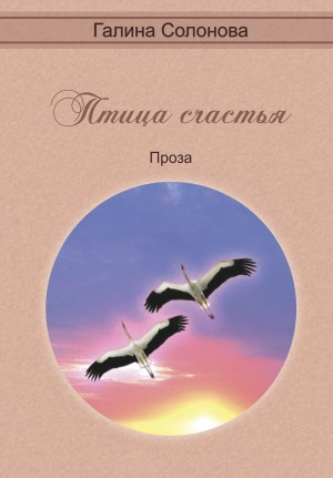 Птица счастья by Галина  Солонова from Vearsa in General Novel category