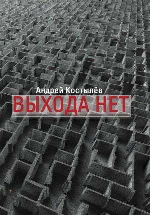 Выхода нет by Андрей Костылев from Vearsa in General Novel category