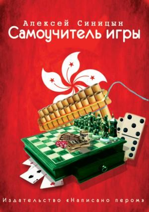 Самоучитель игры by Алексей  Синицын from Vearsa in General Novel category