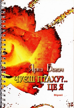 Чуєш птаху?.. Це я (Chujesh ptahu?.. Ce ja) by Ярка (Jarka) Богач (Bogach) from Vearsa in Language & Dictionary category