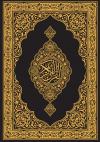 Al-Qur'anul Kareem