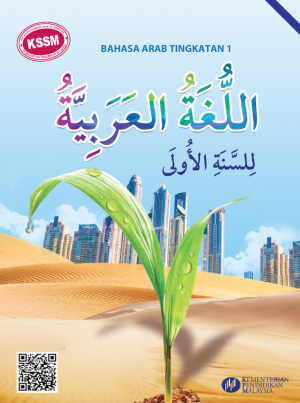 Bahasa Arab Tingkatan 1 by Xentral Methods from Xentral methods Sdn bhd in  category