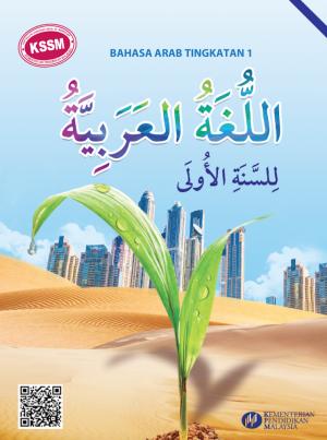 Bahasa Arab Tingkatan 1