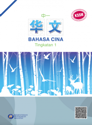 Bahasa Cina Tingkatan 1 by Xentral Methods from Xentral methods Sdn bhd in School Exercise category