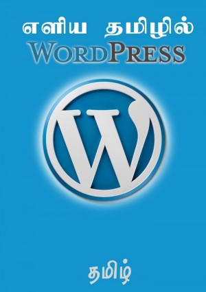 எளிய தமிழில் WordPress