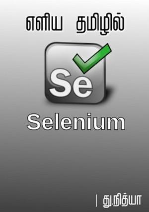 எளிய தமிழில் Selenium