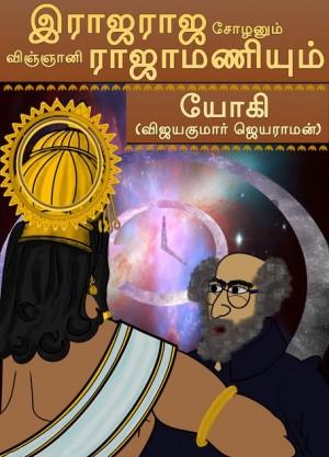 ராஜராஜ சோழனும் விஞ்ஞானி ராஜாமணியும்