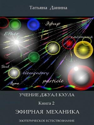 Учение Джуал Кхула - Эфирная механика by Татьяна Данина from XinXii - GD Publishing Ltd. & Co. KG in Religion category