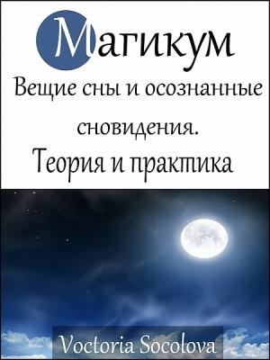 Магикум Вещие сны и осознанные сновидения by Виктория Соколова from XinXii - GD Publishing Ltd. & Co. KG in Religion category