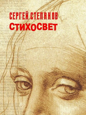 Стихосвет by Сергей Степанов from XinXii - GD Publishing Ltd. & Co. KG in Language & Dictionary category