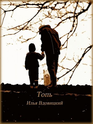 Топь by Илья Вдовицкий from XinXii - GD Publishing Ltd. & Co. KG in Language & Dictionary category