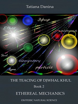 The Teaching of Djwhal Khul - Ethereal mechanics by Tatiana Danina from XinXii - GD Publishing Ltd. & Co. KG in Religion category